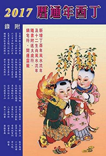 2017-chinese-almanac-nong-li-traditional-chinese-no-english