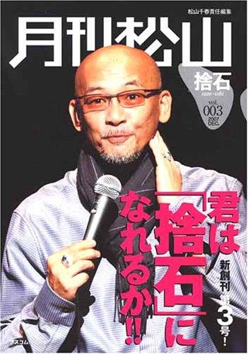月刊松山 捨石vol.3