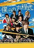 (仮)僕らの方程式~初回限定BOX~ [DVD]