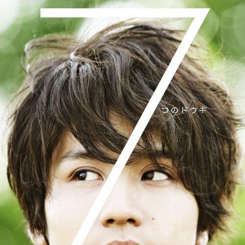 7つのドウキ(MINI ALBUM+DVD)