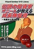DVD 伝説の投資家オニールが教える成長株投資~発掘法と売り戦略~