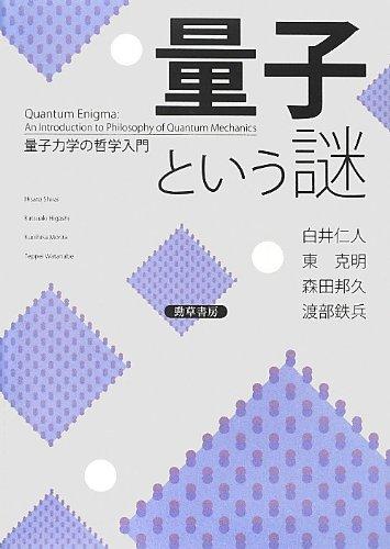 量子という謎 = Quantum Enigma
