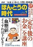 PHP ほんとうの時代 2008年 07月号 [雑誌]