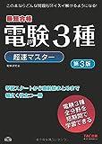 電験3種超速マスター 第3版