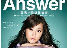 Answer~警視庁検証捜査官 (Linda BOOKS!)