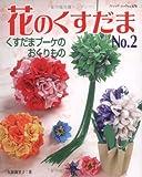 花のくすだま No.2―くすだまブーケのおくりもの (2) (ブティック・ムック No. 670)