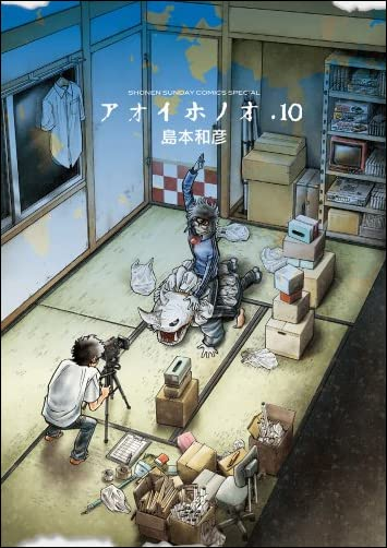 アオイホノオ 10 (ゲッサン少年サンデーコミックス)