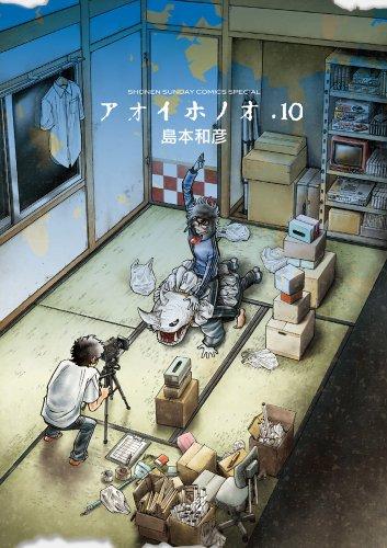 アオイホノオ 10 (少年サンデーコミックススペシャル)