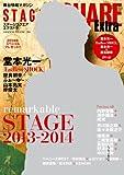 ステージスクエアEXTRA (HINODE MOOK 39)