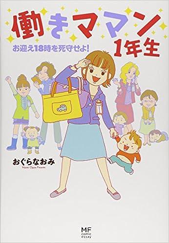 働きママン 1年生 (―お迎え18時を死守せよ!)