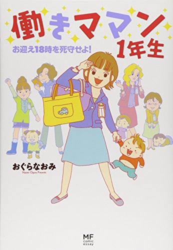 働きママン 1年生 (―お迎え18時を死守せよ!) (メディアファクトリーのコミックエッセイ)