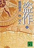 盗作 上 (1) (講談社文庫 い 103-11)