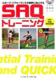 SAQトレーニング—スポーツ・パフォーマンスが劇的に向上する (BBMDVDブック)