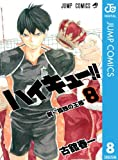 ハイキュー!! 8 (ジャンプコミックスDIGITAL)