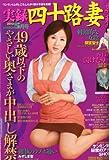 実録四十路妻専科 2012年 05月号 [雑誌]