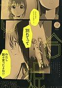 コミック百合姫 2012年 11月号 [雑誌]