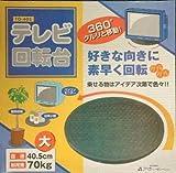 テレビ回転台 マルチ回転台 (大きいテレビ)液晶テレビ プラズマテレビ 70kまで