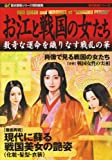 お江と戦国の女たち (歴史群像シリーズ特別編集)