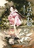 うばかわ姫 (招き猫文庫)