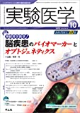 実験医学 2012年10月号 Vol.30 No.16 神経科学新章!  脳疾患のバイオマーカーとオプトジェネティクス