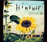 向日葵-Himawari-