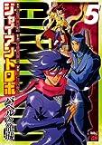 ジャイアントロボ~バベルの篭城~ 5 (チャンピオンREDコミックス)