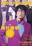 MUSIC MAGAZINE  2012年 03月号 [雑誌]