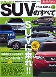 国産&輸入車SUVのすべて 2009-2010 (モーターファン別冊 統括シリーズ vol. 16)