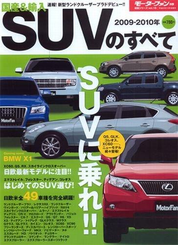 国産輸入車SUVのすべて 2009-2010