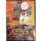 内外出版社 今江克隆 黒帯特別編『ザ・グレートアマゾン(後編)』VHS版 VHS110分