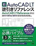 速攻解決AutoCAD LT逆引きリファレンス AutoCAD LT 2017/2016/2015/2014/2013/2012/2011/2010/2009/2008/2007/2006/2005/2004/2002対応