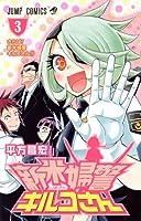 新米婦警キルコさん 3 (ジャンプコミックス)