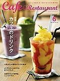 カフェ&レストラン 2016年 06 月号 [雑誌]