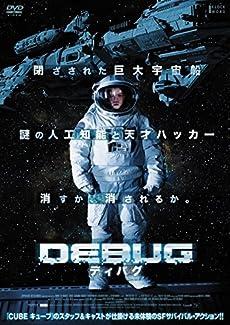 DEBUG/ディバグ [DVD]