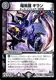 デュエルマスターズ 暗黒鎧 ギラン(プロモーションカード)/デッキ一撃完成!! デュエマックス160(DMX20)/ ドラゴン・サーガ/シングルカード