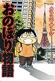 おのぼり物語(バンブーコミックス) (バンブー・コミックス)
