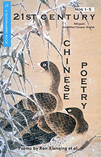 21st-century-chinese-poetry-combined-nos-1-5-bilingual-simplified-chinese-english