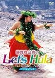 勝野雅奈恵のLet's Hula親子で素敵に美しくVol.3[DVD]
