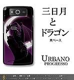 URBANO PROGRESSO対応 携帯ケース【037 三日月とドラゴン】