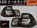 SONAR製 BMW 3シリーズ E46 セダン後期 LEDテール インナーブラック