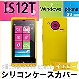 IS12T Windows(R) Phone【ソフトシリコンカバーケース イエロー】 ウィンドウズフォン ジャケット