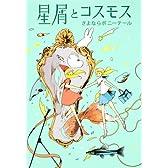 星屑とコスモス (愛蔵版コミックス)