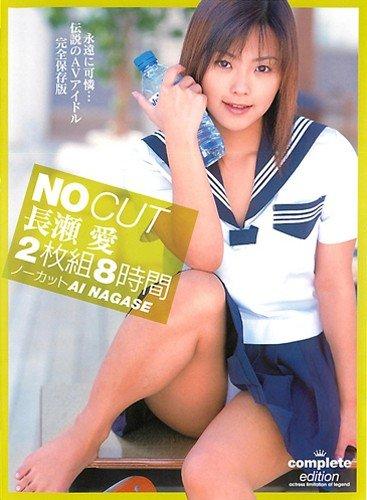 ノーカット 長瀬愛 NIRVANA [DVD]