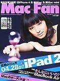 Mac Fan (マックファン) 2011年 06月号 [雑誌]