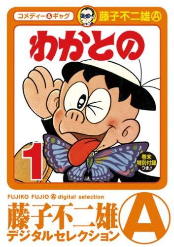 わかとの(1) (藤子不二雄(A)デジタルセレクション)