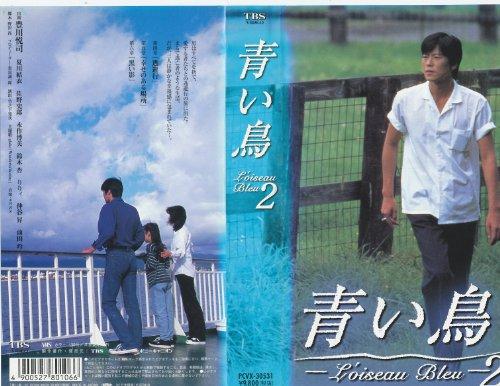青い鳥(2) [VHS]