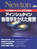 アインシュタイン物理学をかえた発想―相対性理論を創り上げた「大天才の思考」 (ニュートンムック Newton別冊)