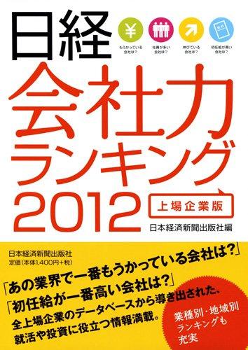日経 会社力ランキング2012<上場企業版>