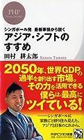 アジア・シフトのすすめ (PHPビジネス新書)