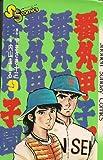 番外甲子園〈9〉 (1981年) (少年サンデーコミックス)